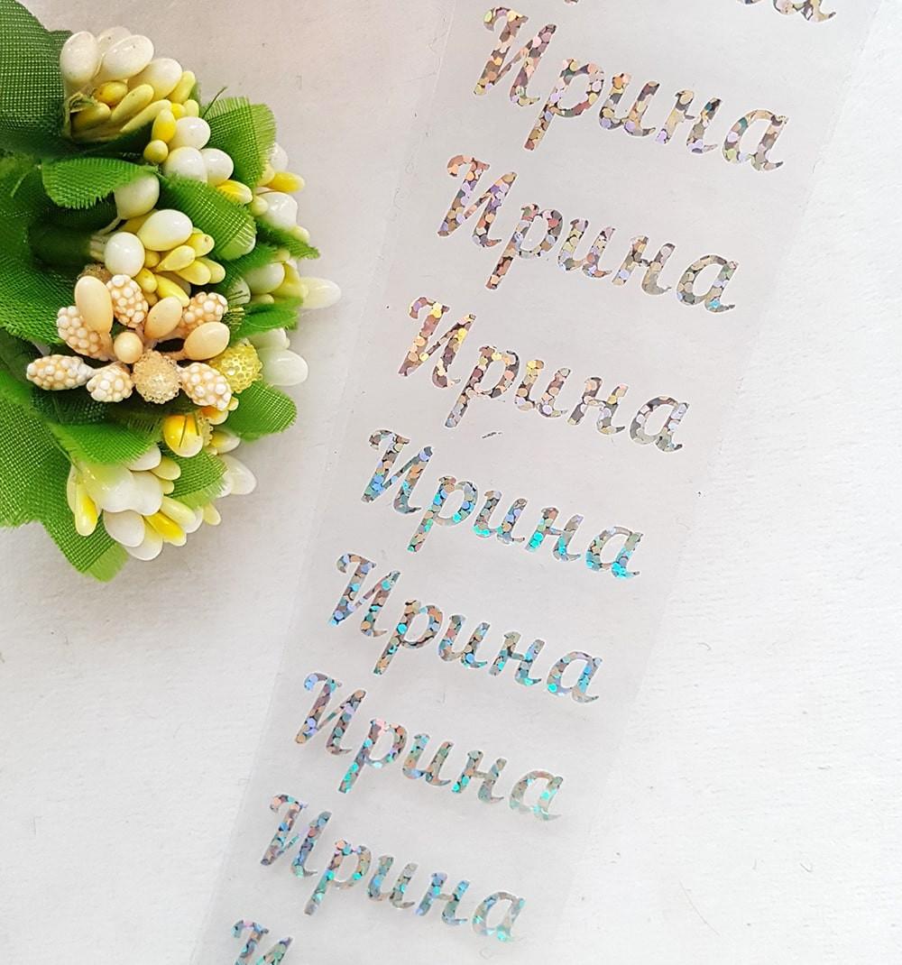 "Надпись ""Ирина"" термотрансфер голограмма  1*3см"