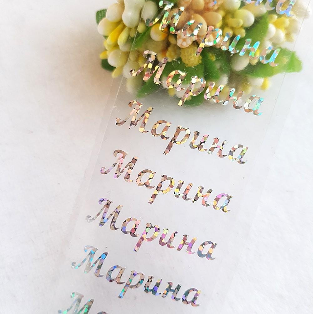"""Надпись """"Марина"""" термотрансфер голограмма 0,8*3,2см"""