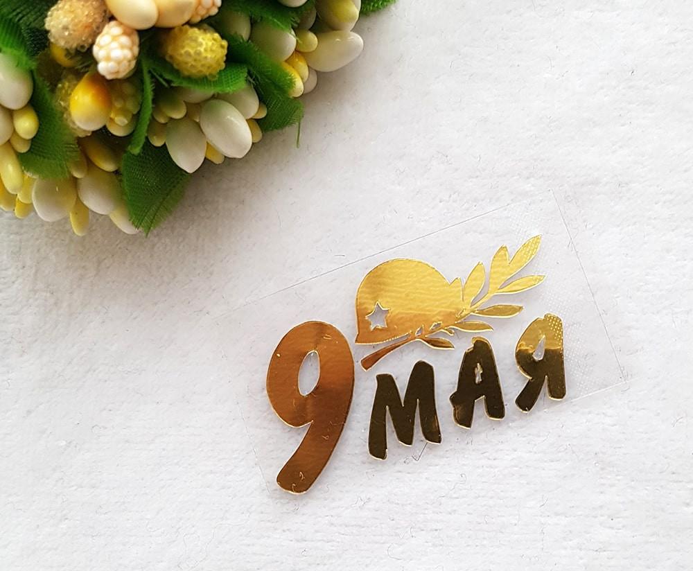 Надпись к 9 мая термотрансфер золото 4*2,5см