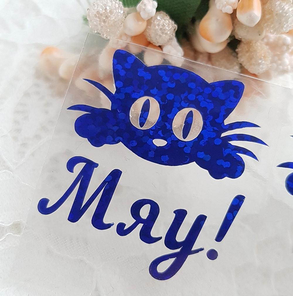 "Кошечка ""Мяу"" термотрансфер синий голограмма  +/-30*35мм"
