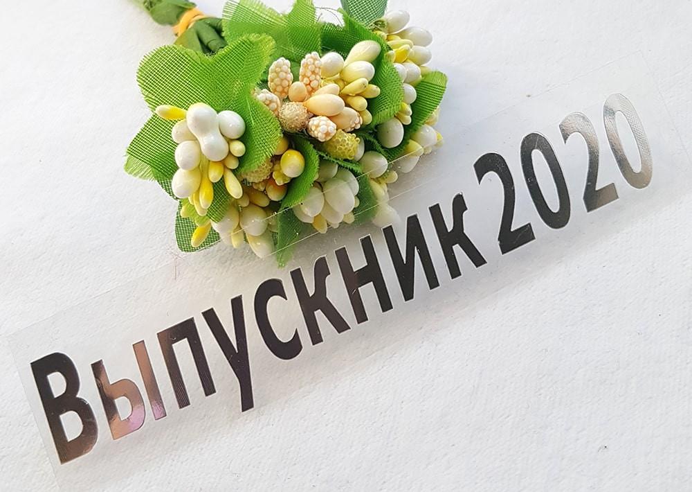"""""""Выпускник 2021"""" термонаклейка металлик серебро 11,5*2,2см"""