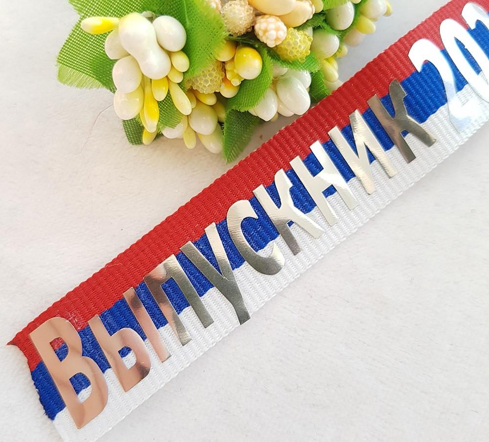 """""""Выпускник 2020"""" термонаклейка металлик серебро 11,5*2,2см"""