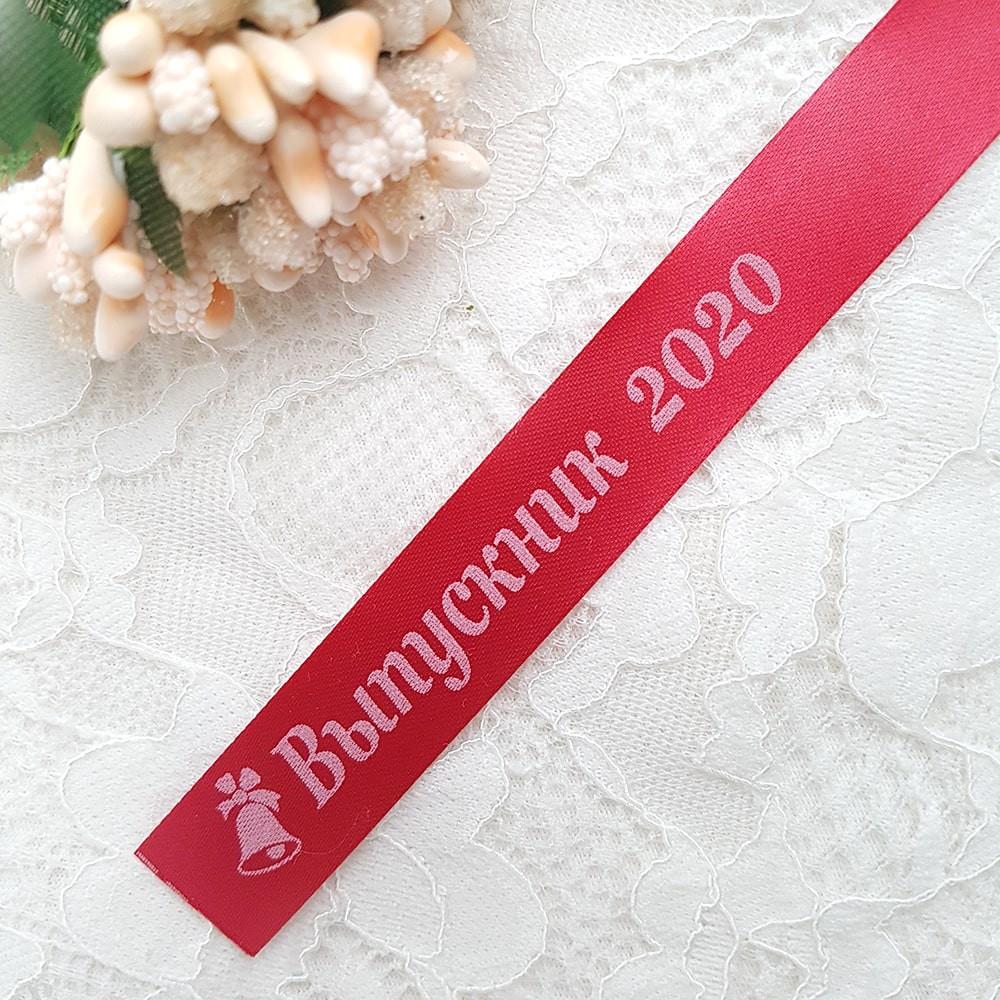 """Ленточка сатин """"Выпускник 2021"""" отрез 12*1,5см, длина надписи 7см/ 1шт"""