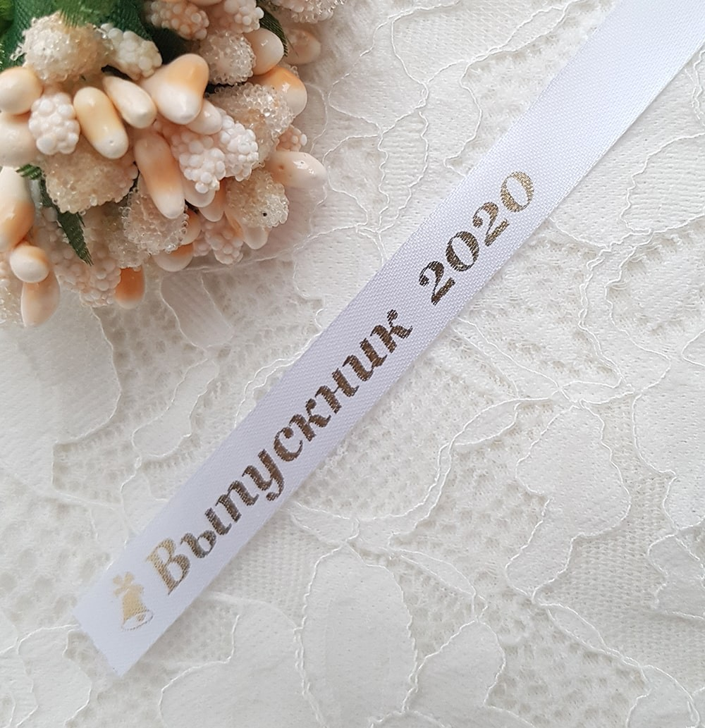 """Ленточка сатин """"Выпускник 2021"""" отрез 12*1,0см, длина надписи 7см/ 1шт"""