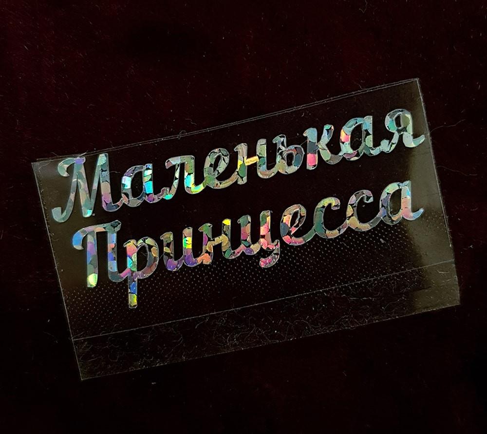 """Термотрансфер надпись """"Маленькая принцесса"""" (другие цвета выбирайте ниже)"""