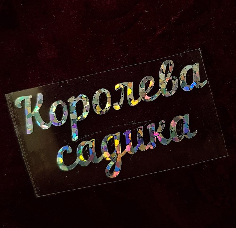 """Надпись """"Королева садика"""" (другие цвета выбирайте ниже)"""