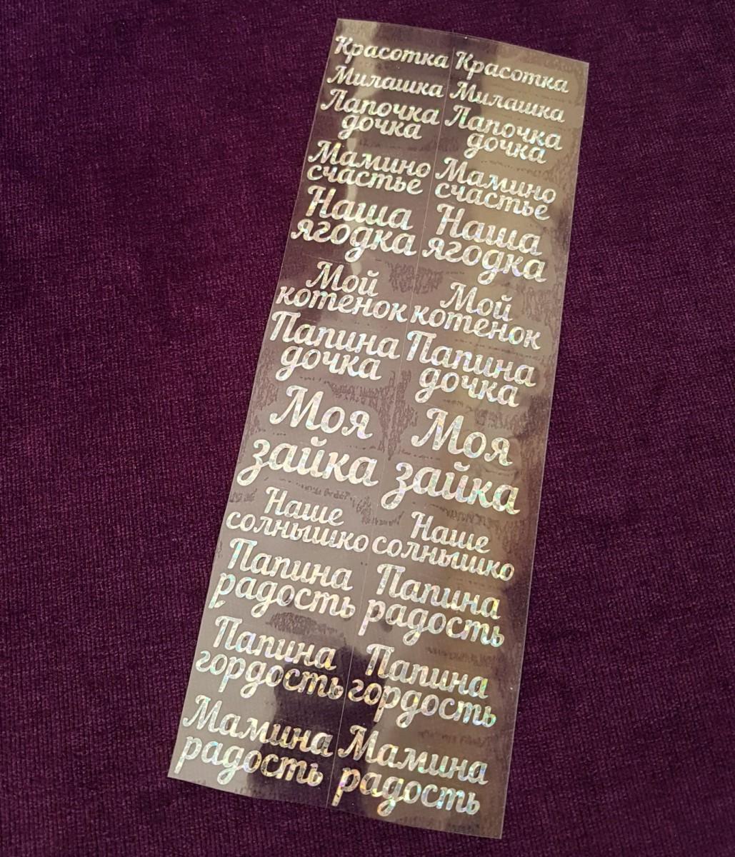 """Набор надписей для бантиков """"Красотка"""" 12 парных надписей размером  +/-3см голограмма серебро (другие цвета выбирайте ниже)"""