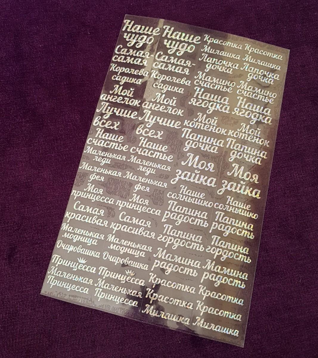 """Набор надписей для бантиков """"Наше чудо"""" + """"Красотка"""" 29 парных надписей размером  +/-3см голограмма серебро (другие цвета выбирайте ниже)"""