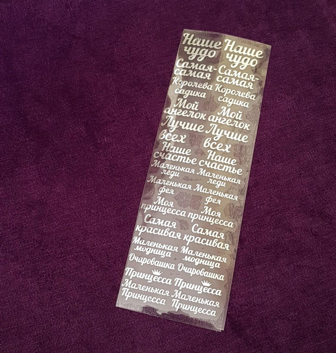 """Набор надписей для бантиков """"Наше чудо"""" 14 парных надписей размером  +/-3см голограмма серебро (другие цвета выбирайте ниже)"""