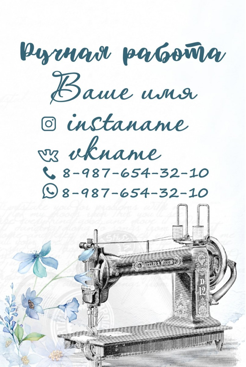 """Мини визитка """"Ручная работа"""" с вашими контактами +/-4,5*6,7см 36шт (контакты для печати указывайте в корзине в комментариях, лишние строки можно удалить)"""