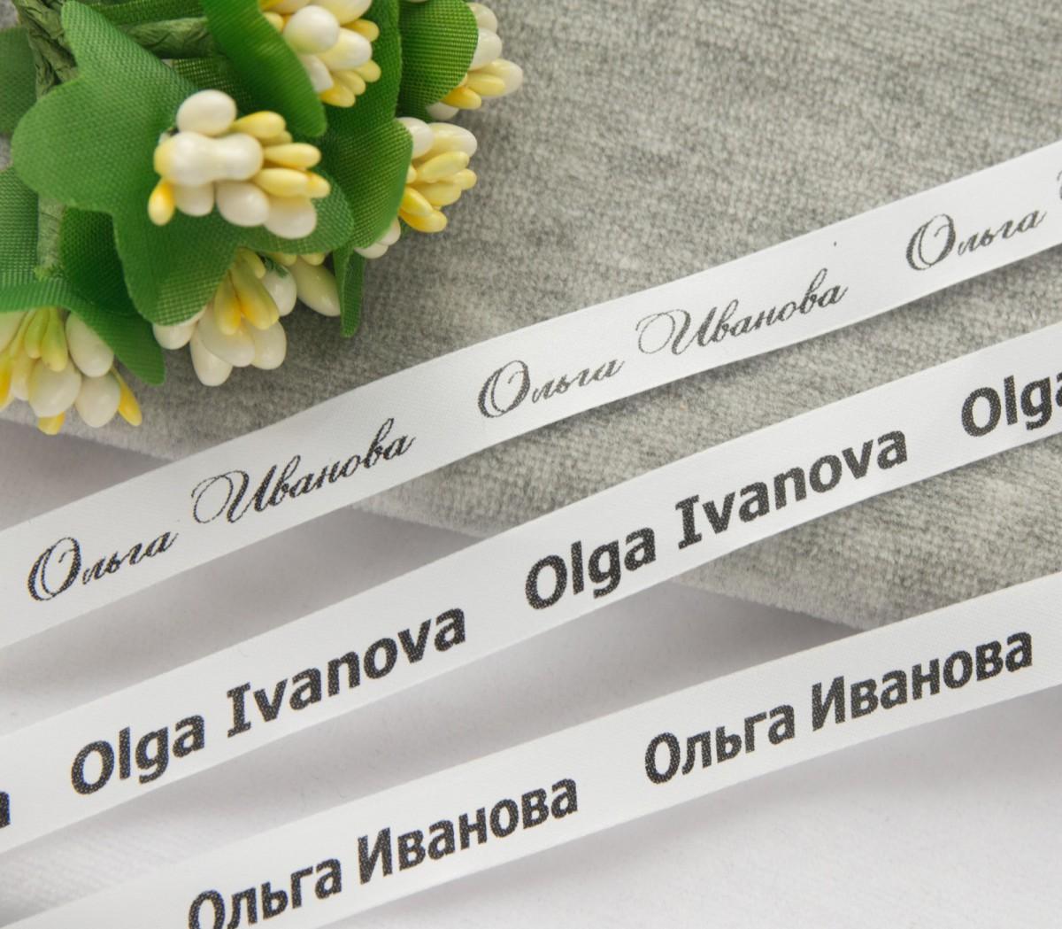 Лента сатин белая+черный 15мм/30шт (9,4 руб/шт.)