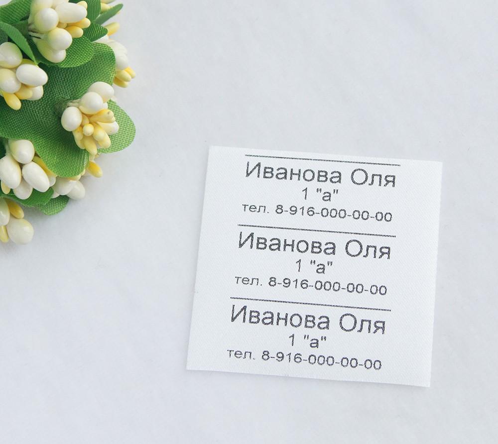 Бирка термоклеевая сатин 50*15мм/50 шт